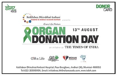 India organ donation day 13th august - Donor card